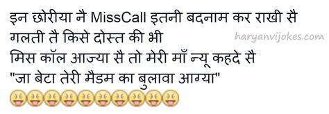 jat shayari hindi latest jokes apexwallpapers com