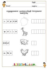 easy crossword puzzles in tamil tamil word puzzle basic tamil tamil language learning
