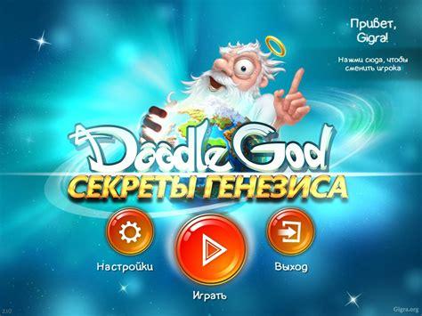 doodle god org doodle god секреты генезиса 187 gigra org новые игры