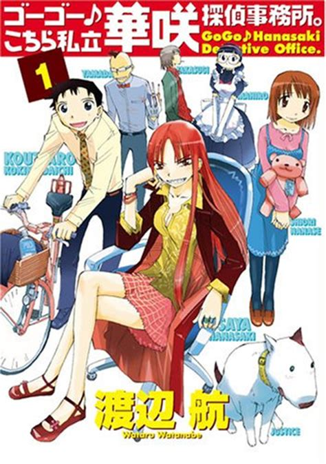 Komik Go Go Hanasaki Detective Office 1 4 Tamat ゴーゴー こちら私立華咲探偵事務所 画像 壁紙 漫画