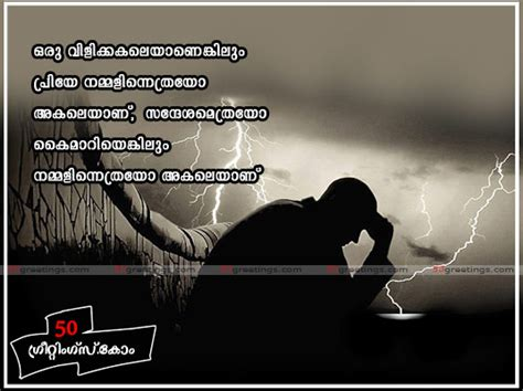miss you quotes in malayalam miss you malayalam images miss you malayalam pictures