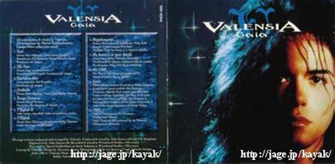 gaia valensia ガイア バレンシア cd 1994 phcr 1253 obi