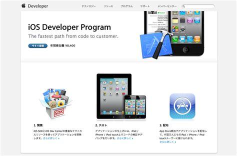 apple developer program suusuke blog iphone developer program 登録