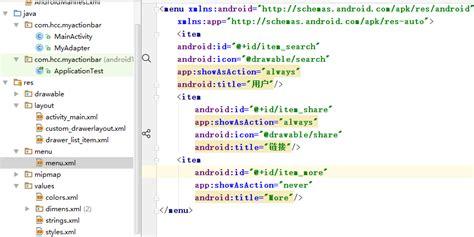 toolbar layout xml toolbar和drawerlayout的使用实现侧拉栏抽屉的开闭 hersch 博客园
