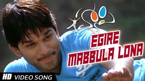 telugu photos video songs egire mabbulalona telugu video song happy movie allu