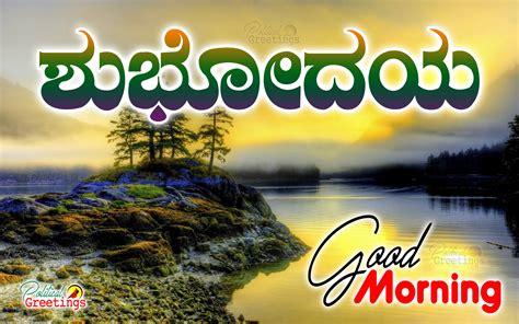 Best Morning Wishes In Kannada Hd Wallpapers Atelyeteknolojicom