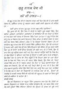 Essay On Sri Guru Nanak Dev Ji In by Jeevan Sri Guru Nanak Dev Ji Book By Mac Arthur Macauliffe