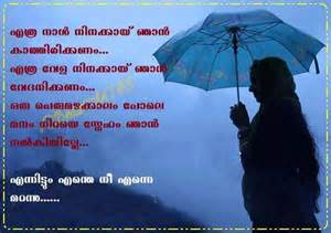 malayalam fb image share archives   page 9 of 39   facebook image share