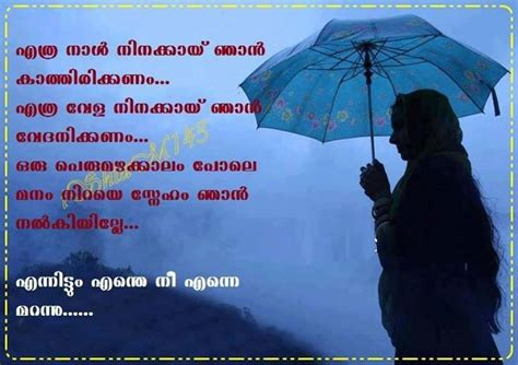 heart touching love failure malayalam quotes malayalam quotes malayalam quote images malayalam