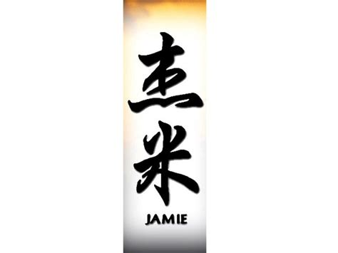 tattoo lettering for jamie jamie tattoo flash letters chinese name