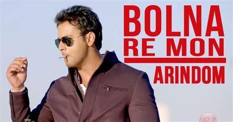 gangster movie quotes mp3 bolna re mon lyrics gangster arindom yash mimi