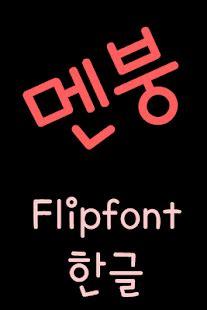 flipfont apk free tdcrackup korean flipfont apk for bluestacks android apk apps for bluestacks