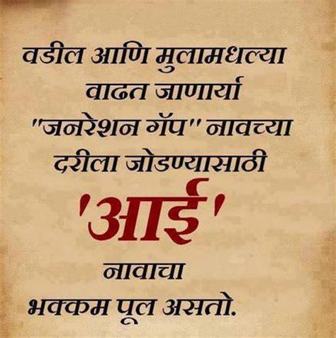 Marathi Thought by Image Gallery Marathi Thoughts