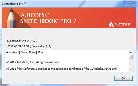 sketchbook pro export скачать autodesk sketchbook pro 7 2 1 бесплатно