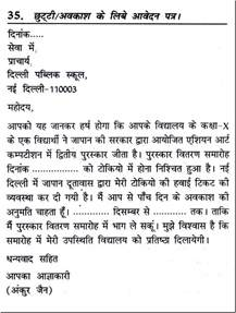 Application Letter To Principal For Scholarship In Hindi Pics Photos Resignation Letter Format In Hindi Language