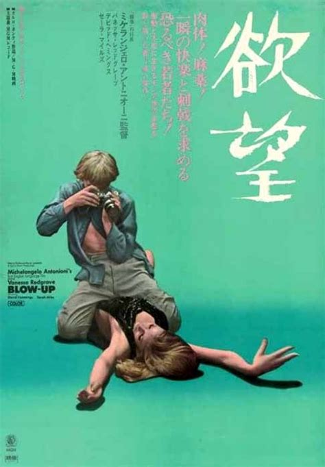 film blow up cast blow up 1966 japanese b2 great movie posters pinterest