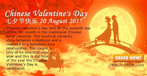 s day 2015 valentine s day is on 20 aug 2015 24 hrs city