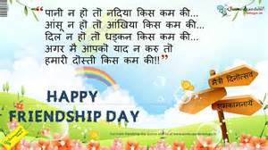 happy friendship day 2017 greetings cards amp pictures in