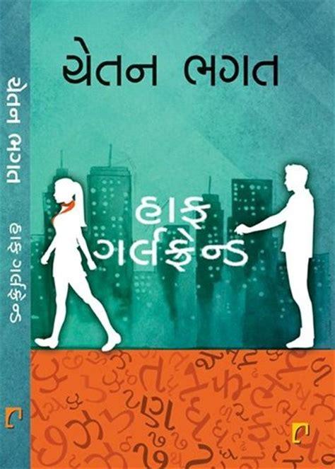 girlfriends for edition books half gujarati edition books for you