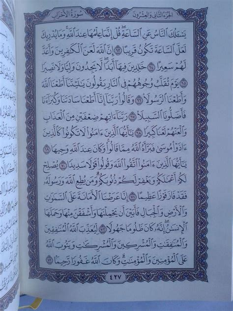 Al Quran Al Bayan Alquran Mushaf Albayan Ukuran A5 Qur An Kertas Hvs al quran mushaf asli madinah ukuran b6