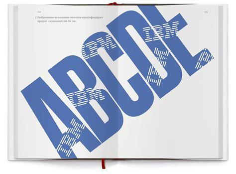 design form chaos pdf книга пола рэнда 171 дизайн форма и хаос 187