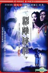 nonton return of the condor heroes 2006 subtitle indonesia amazon com return of condor heroes 2006 chinese