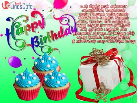 Wish U Happy Birthday In Tamil Birthday Greetings In Tamil Tamil Linescafe Com
