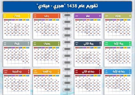 Calendrier Hijri 1439 Muslim Islamic Calendar 2018 Hijri Calendar 1439