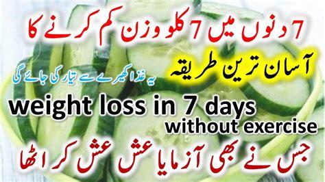 weight loss karne ka tarika weight loss in 7 days without exercise motapa kam karne