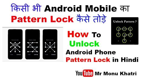 break unlock pattern android how to unlock android pattern lock in hindi youtube