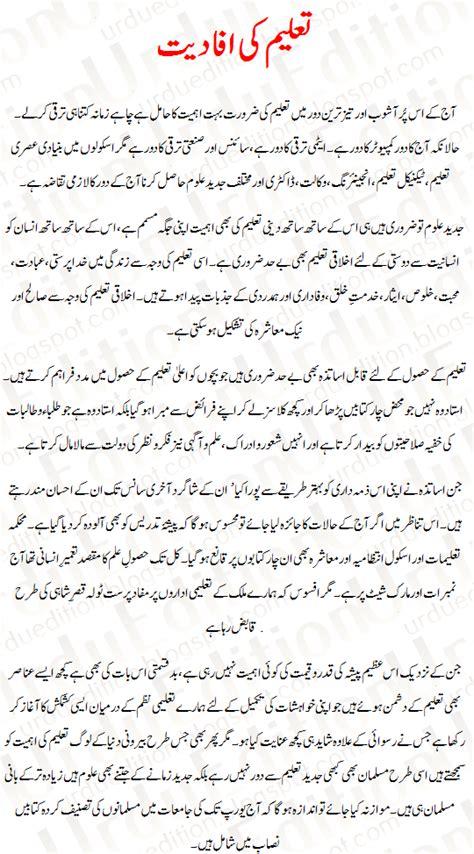 taleem essay urdu taleem ki ahmiyat urdu essay mazmoon