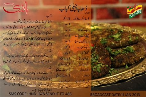 Zubaida Apa Ka Kitchen by Polling For Cooking Competition Oct 2013 Urdu
