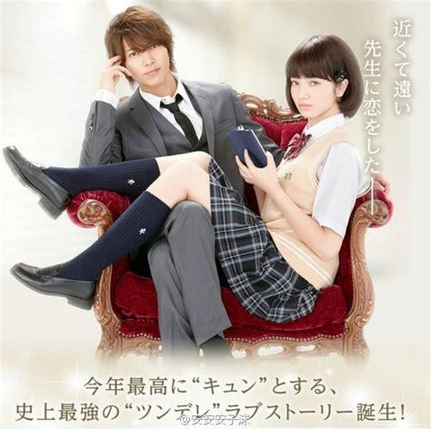 film romance japan 2014 yamashita tomohisa does teacher student romance in first