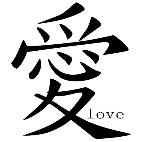 chinese love symbol tattoo designs character index of misc pixs v day