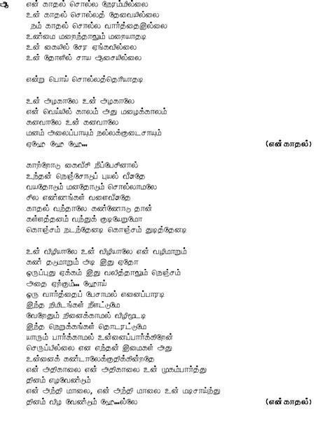 black spiderman lyrics paiyaa song lyrics in tamil emma stone amazing spider