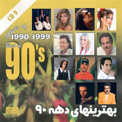 song popi and omid hasan best of 90 s vol 9 by black cats omid