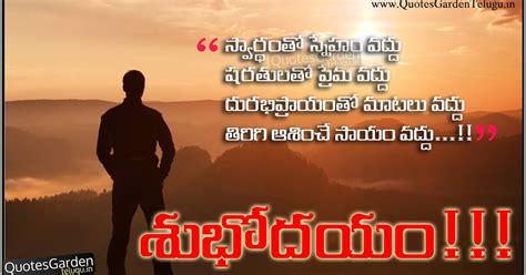 telugu inspirational good morning quotes hd images
