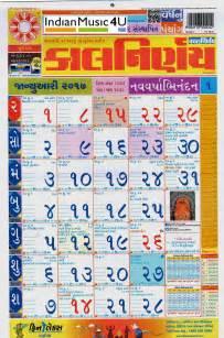 Calendar 2018 Pdf Gujarati Kalnirnay Gujarati Calendar 2017 Kalnirnay