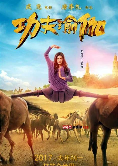 film online kung fu yoga kung fu yoga hindi bollywood movie trailer review stills
