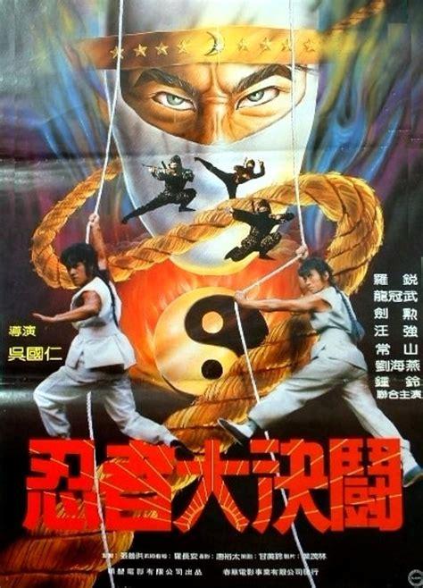 film ninja vs vires wu tang vs ninja 1983 ninjas all the way down