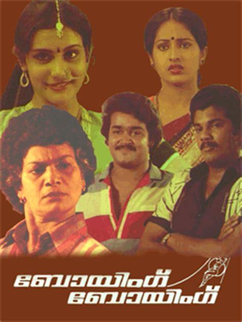 download mp3 from devaragam mallurockz boeing boeing malayalam movie mp3 download