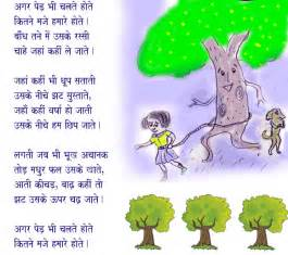 Ped Bachao Essay by Poems For Nursery Rhymes In