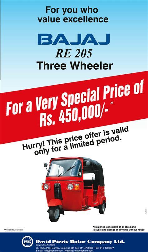 bajaj sri lanka brand new bajaj re 205 three wheeler price in srilanka rs
