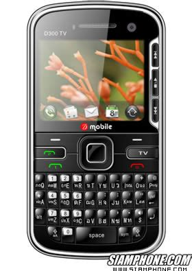 Modem Gsm Movimax D300 sihone ม อถ อ dmobile d300 tv mobilephone catalog