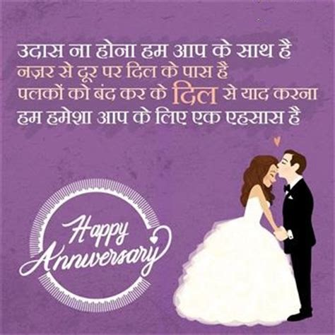 Best House Gifts by Happy Anniversary Sms In Hindi For Mom Dad Husband Wife