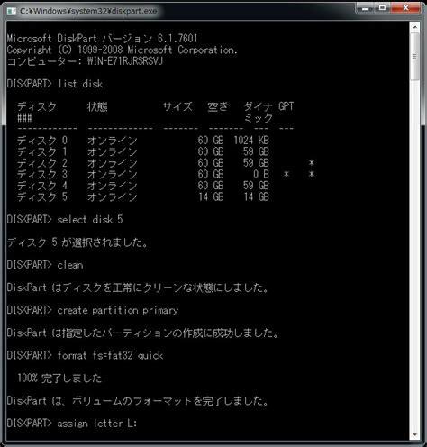format diskpart fat16 エラー windowsはフォーマットを完了できませんでした の修正方法