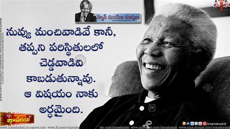 nelson mandela biography in telugu wiki nelson mandela quotes author of long walk to freedom