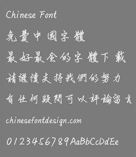 meng na wedding banquet font traditional free font