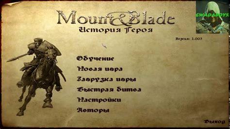 mount and blade история героя 1.011