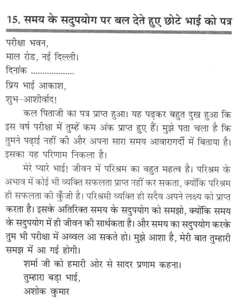 layout of informal letter in hindi informal letter writing format in hindi new format of
